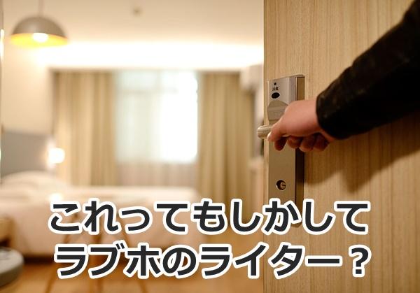 ホテルのライターカモ