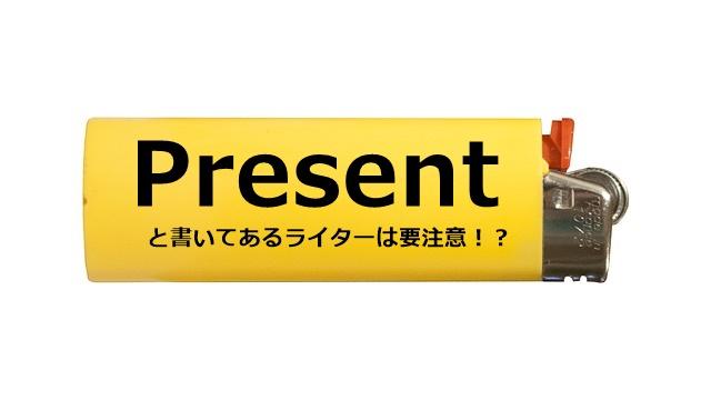 Present(プレゼント)というライターを発見!これってラブホで浮気?